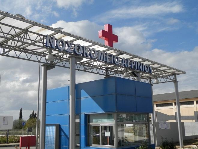 Αποτέλεσμα εικόνας για νοσοκομείο αγρινίου agrinionet