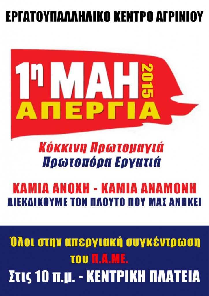 ΑΦΙΣΣΑ ΕΡΓΑΤΙΚΟΥ ΚΕΝΤΡΟΥ - 1Η ΜΑΗ 2015