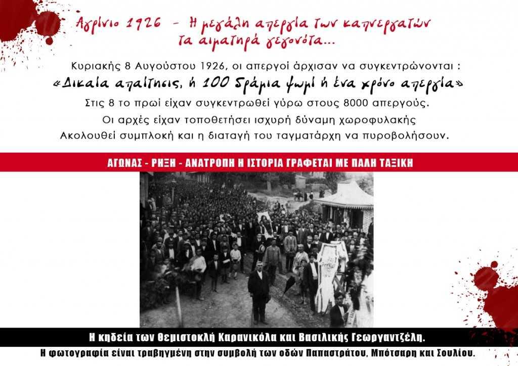 ΓΕΩΡΓΑΝΤΖΕΛΗ