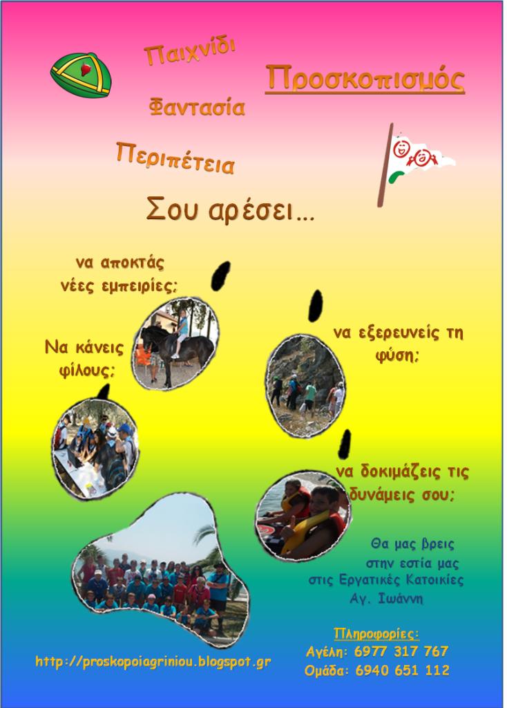 afisa 2015-2016