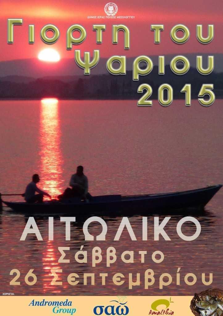 giortipsariou2015-723x1024