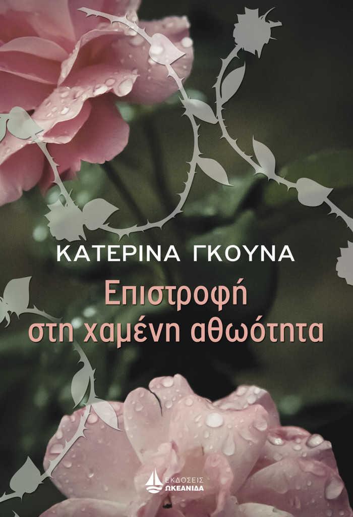 Epistrofi-sti-xameni-athwothta-Cover
