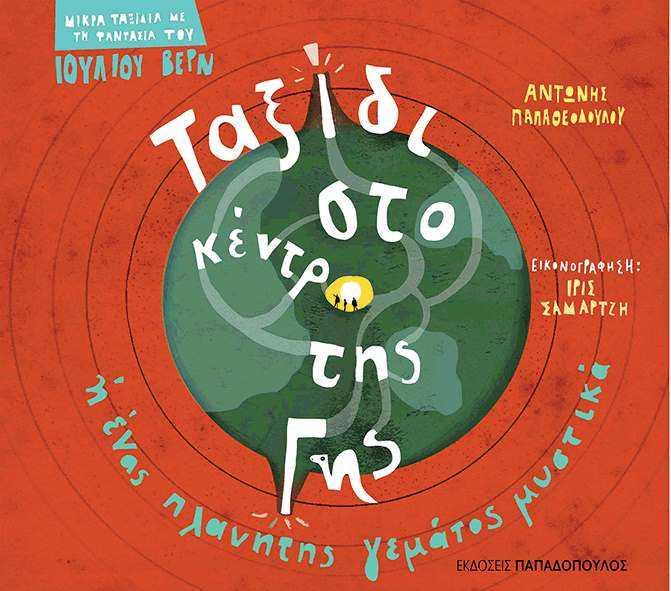 TAXIDI-STO-KENTRO-THS-GHS