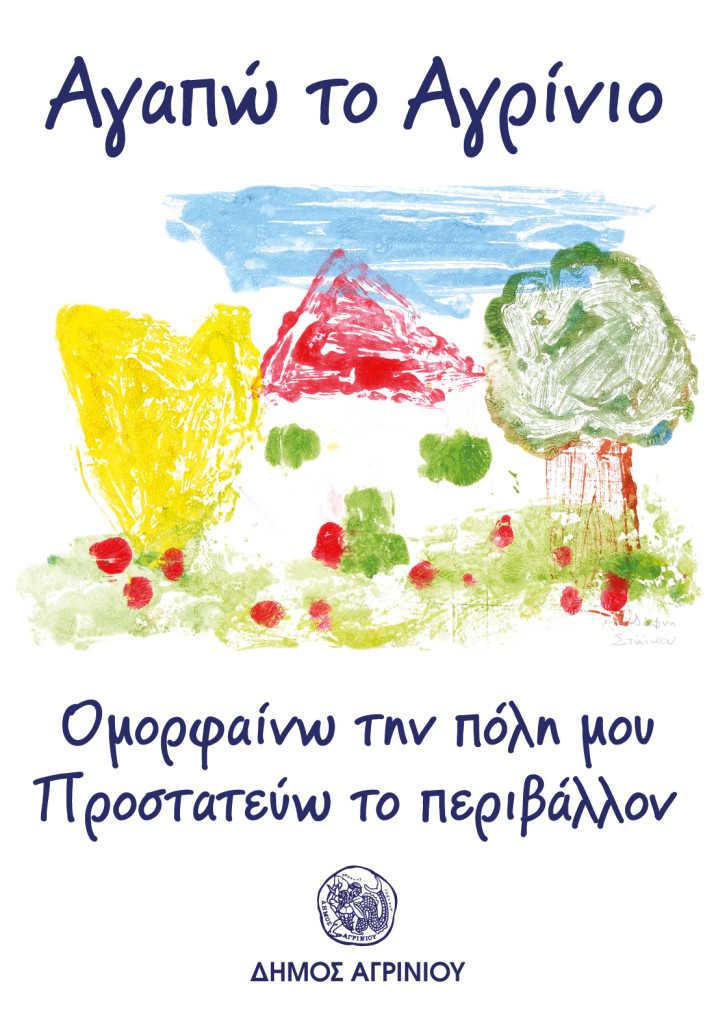 Afisa Kathariotita (1)