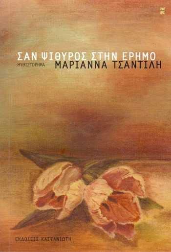 san-psithiros-sthn-erimo