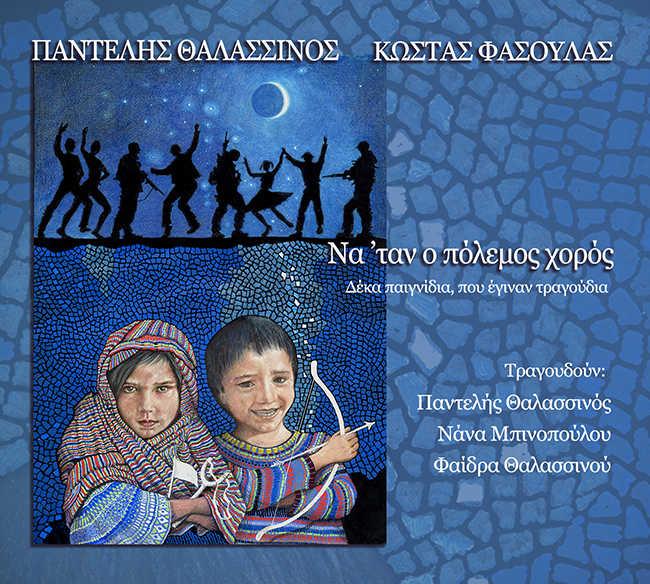 PANTELHS-THALASSINOS-KOSTAS-FASOYLAS_2