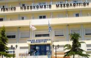 Νοσοκομείο-Μεσολογγίου