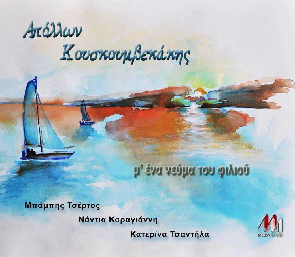 M ena nevma tou filiou_Kouskoumvekakis_cd cover (1)