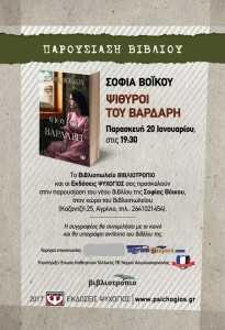 12650_Afisa_BOIKOU_PSITHIROI_BIBLIOTROPIO_35x50
