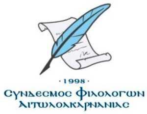 agrinioreport.com filologoi