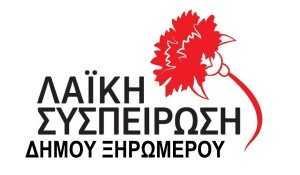 laikh_syspeirosh