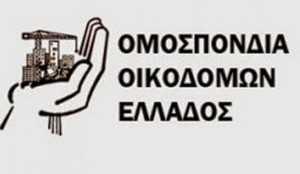 omospondia-oikodomon