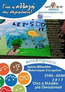 Α3 Αφίσα2new - JPEG