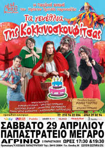 Poster 49x69Kokkinoskoufitsa LEZANTES_ΑΓΡΙΝΙΟ (1)