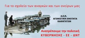 ΑΦΙΣΑ ΓΙΑ ΤΟ ΣΧΟΛΕΙΟ ΤΩΝ ΑΝΑΓΚΩΝ