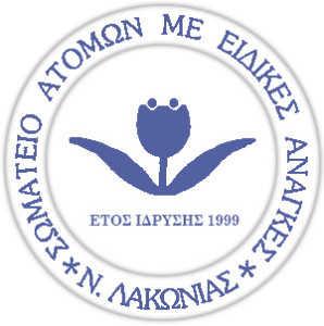 2.Logo.σωματείου.αμεα.λακωνίας2