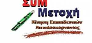 symmetoxi-340x160