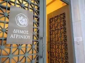 agrinioreport.com-dimot.-symb-300x222
