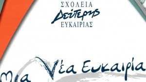 sxolio_defteri_efkeria