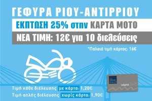 ΓΕΦΥΡΑ ΚΑΡΤΑ ΜΟΤΟ I