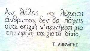 an-theloume-na-legontai-anthropoi-mathete-tous-na-agonizontai-gia-axies
