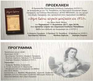 ΠΡΟΣΚΛΗΣΗ ΒΙΒΛΙΟΥ ΕΧΙΝΟΥ ΠΑΠΑΔΑΤΟΥ (1)