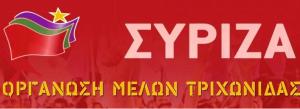 Συριζα Τριχωνίδας