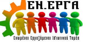 ΕΝΕΡΓΑ_banner_small