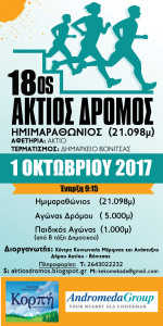 AKTIOS17AA