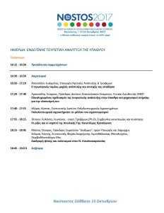 Saturday-Conference-Program-06-10-17