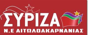 agrinioreport.com ΣΥΡΙΖΑ