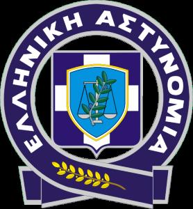 Ελληνική-Αστυνομία-278x300