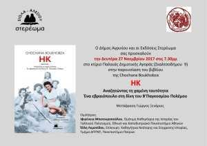 1. prosklissi HK.agrinio-1 (1)