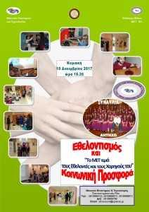 αφίσα εθελοντισμός 2017