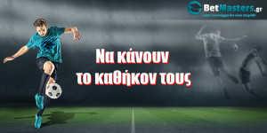na-kanun-to-kathikon-tus (1)